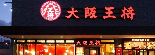 大阪王将 世田谷店が世田谷に2月中旬オープン