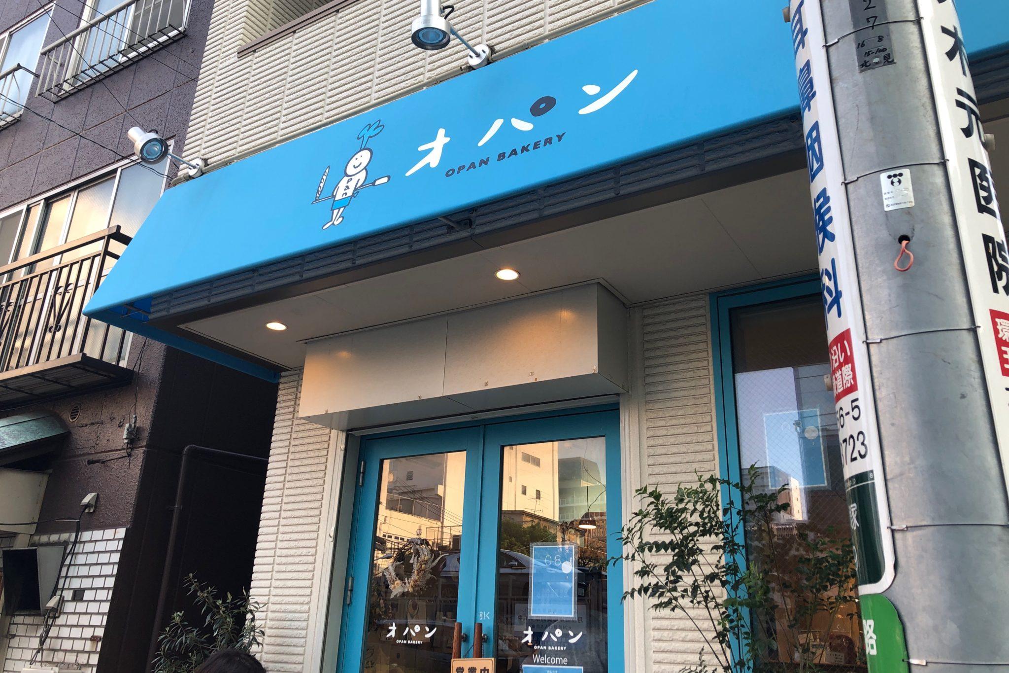 オパンは、笹塚駅前にあるミルクフランスが大人気のパン屋