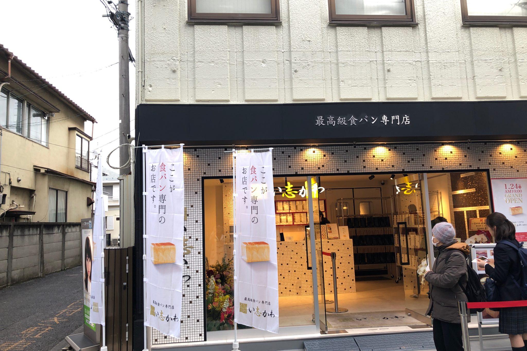 最高級食パンい志かわ 世田谷店の外観