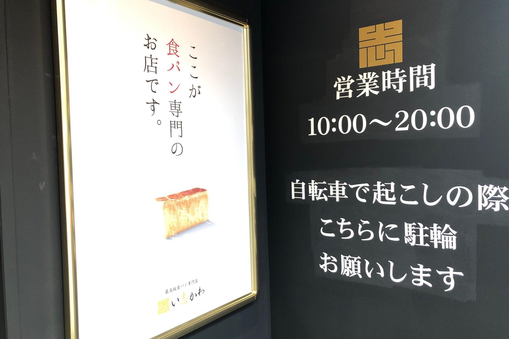 最高級食パンい志かわ 世田谷祖師谷店は駐輪場が広め
