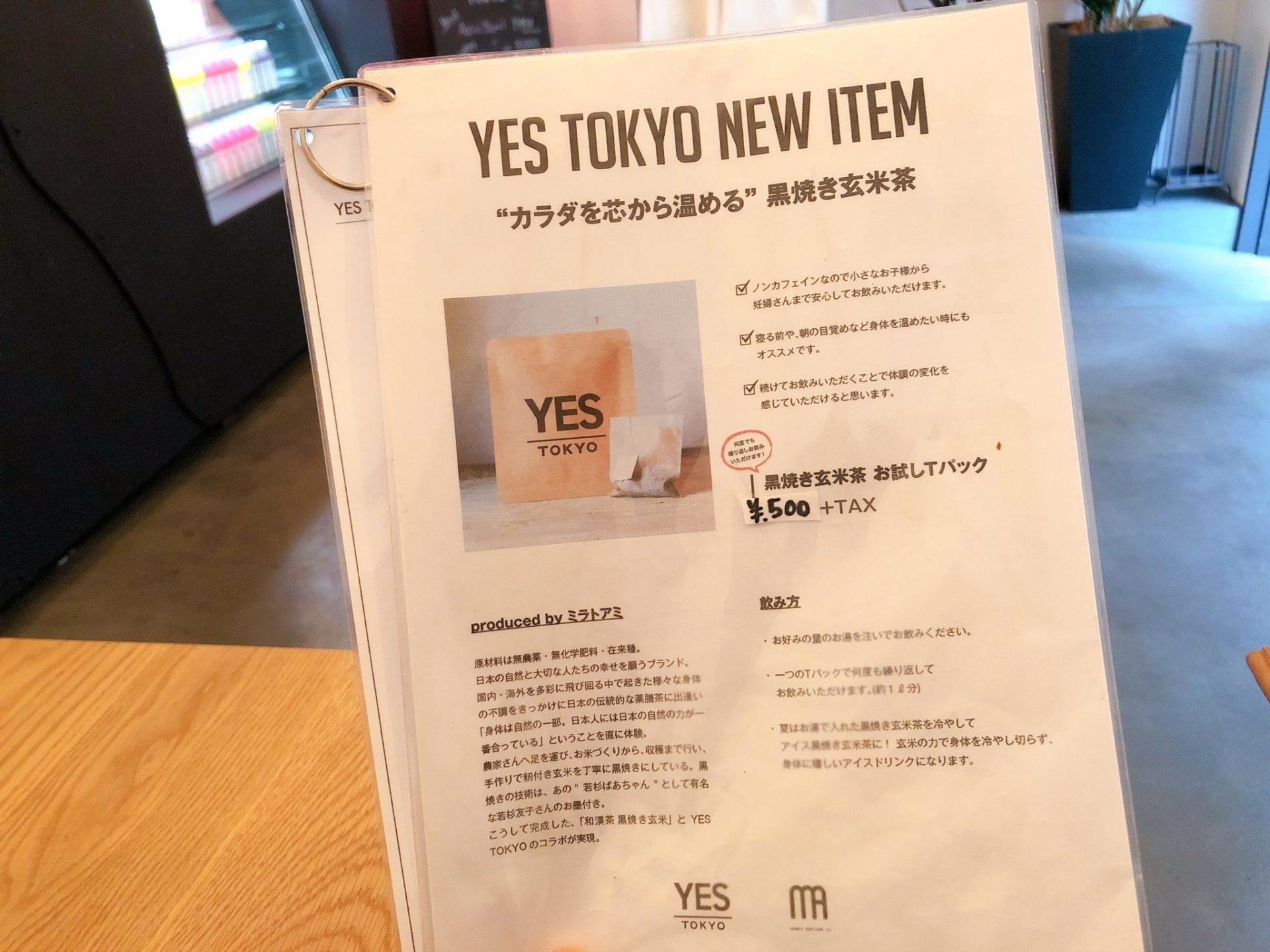 YES TOKYO(イエストウキョウ)の温かいお茶メニュー
