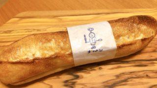 オパン笹塚の絶品ミルクフランスお手頃な値段もうれしい