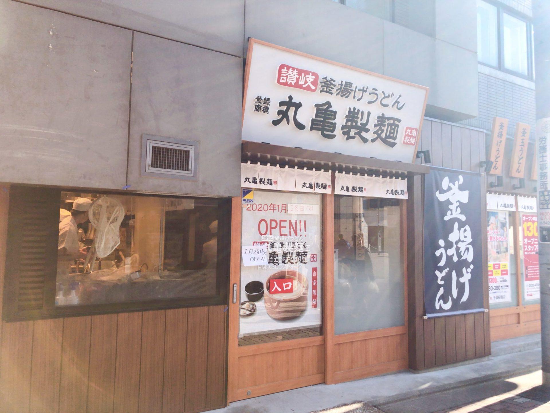 丸亀製麺 千歳船橋店の外観