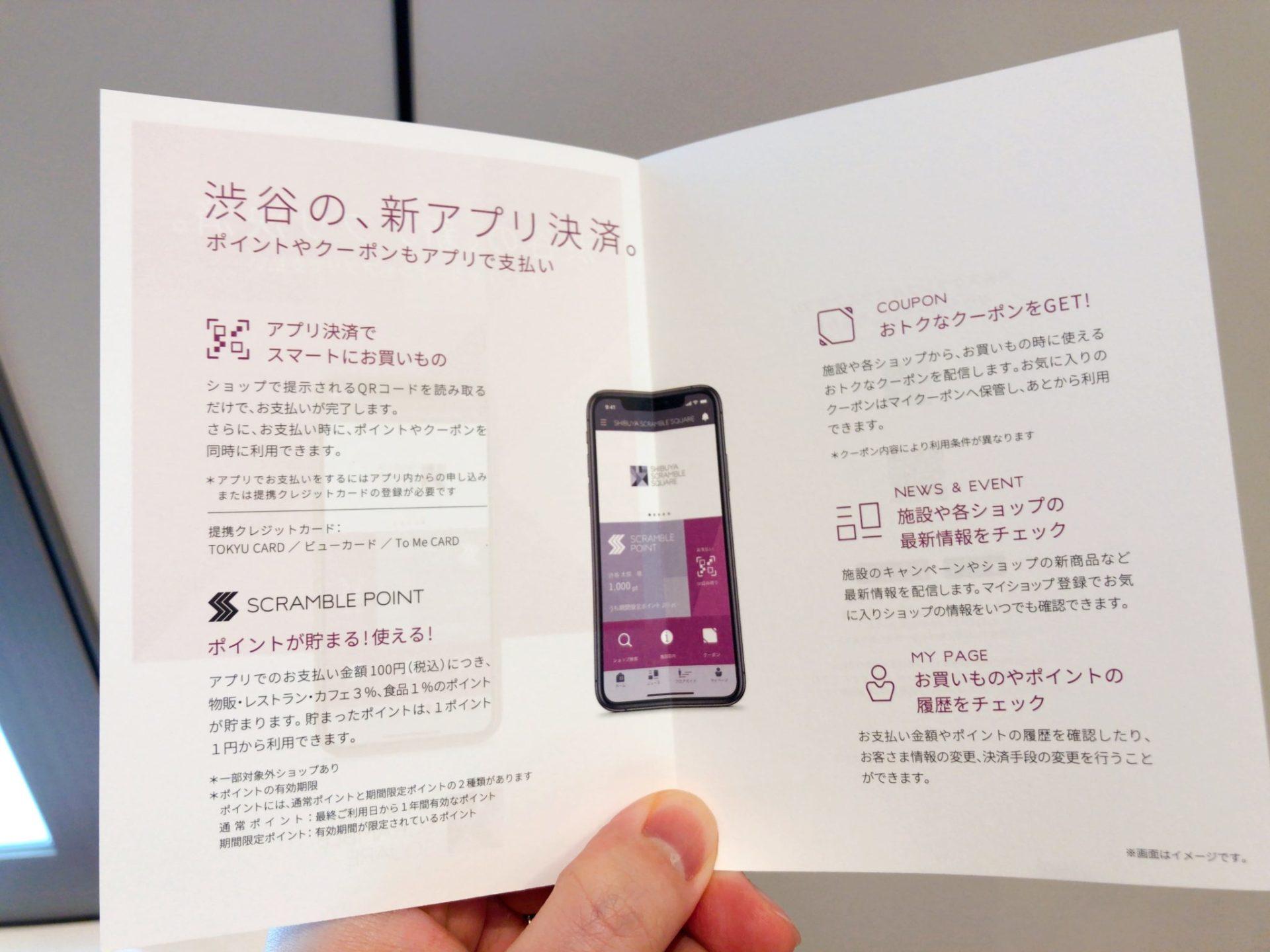渋谷スクランブルスクエアアプリで決済するとお得