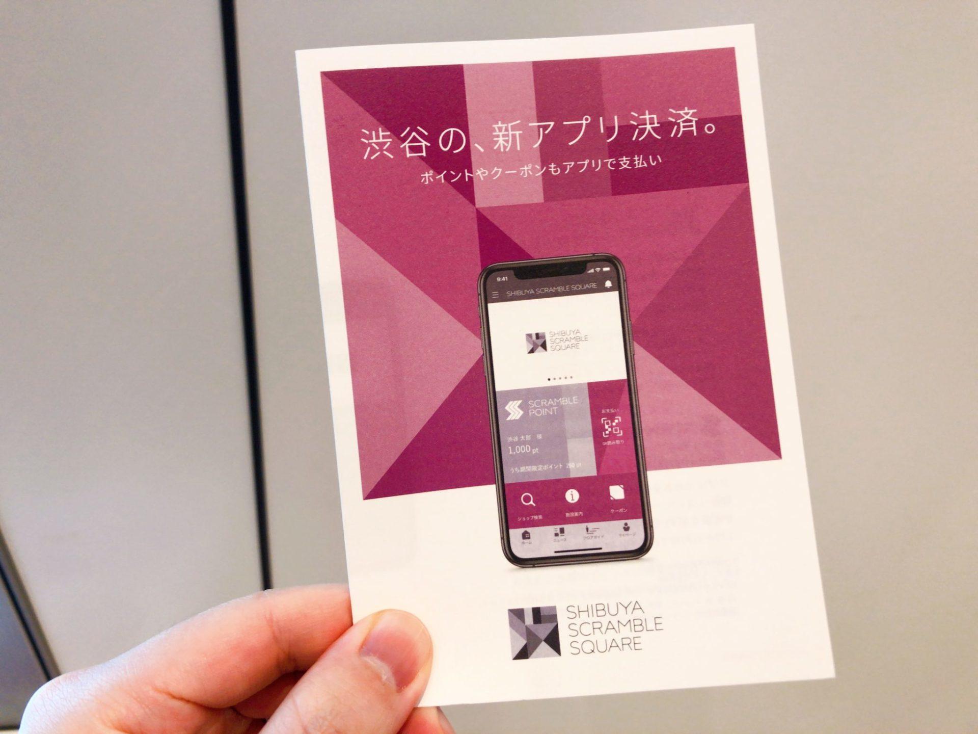 渋谷スクランブルスクエアアプリのパンフレット
