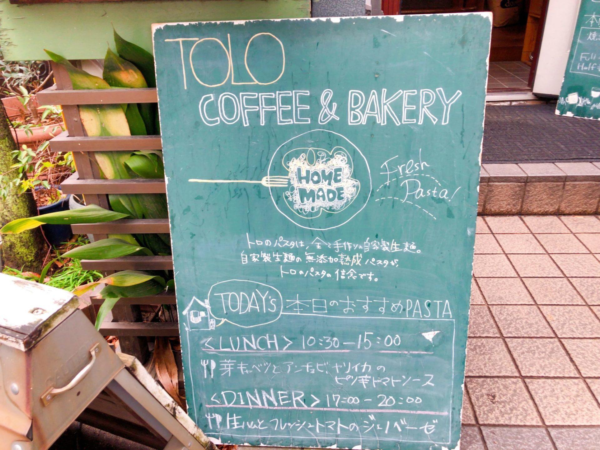 TOLO COFFEE&BAKERYのメニュー