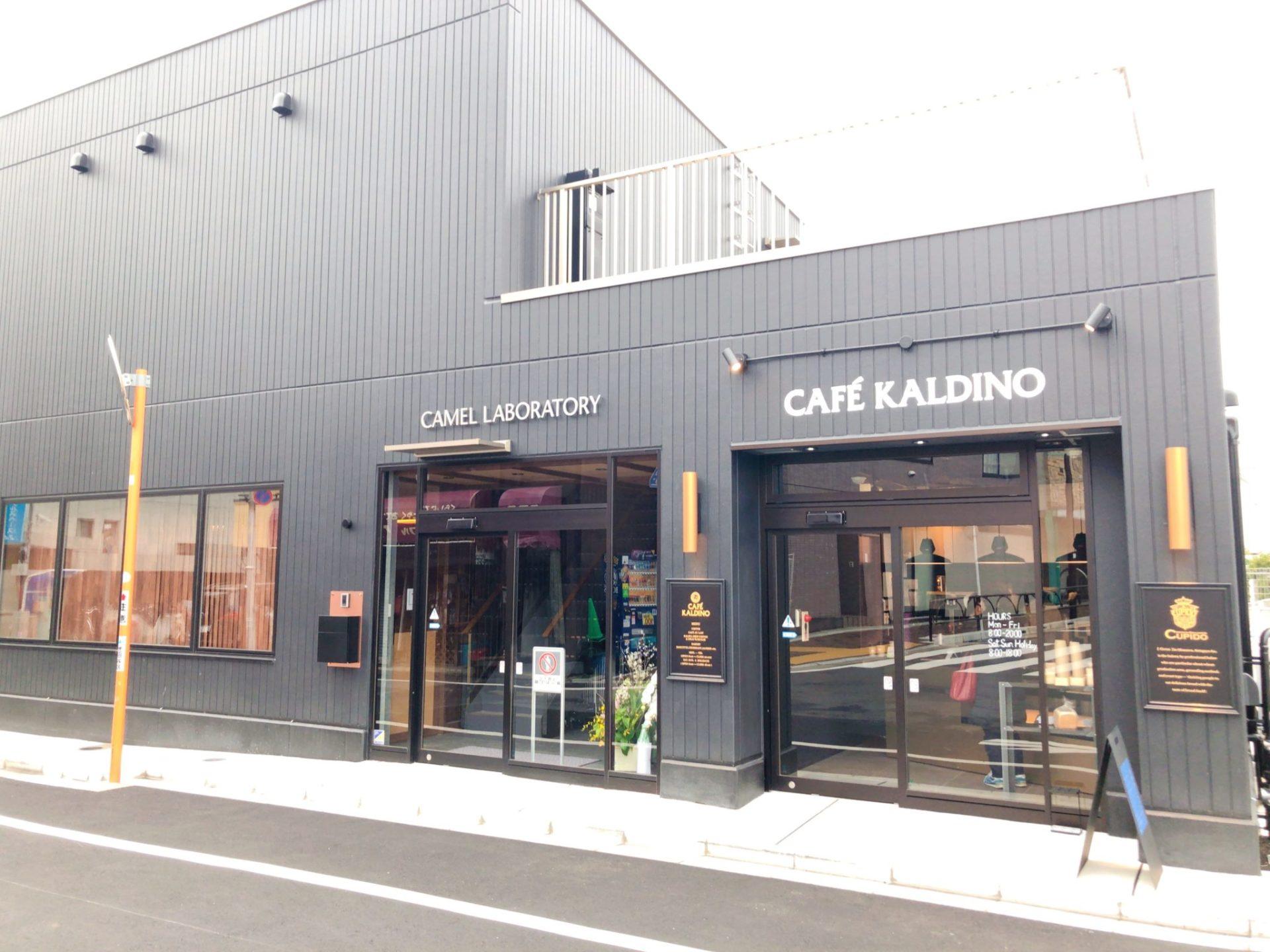 カフェカルディーノ 世田谷代田店の外観