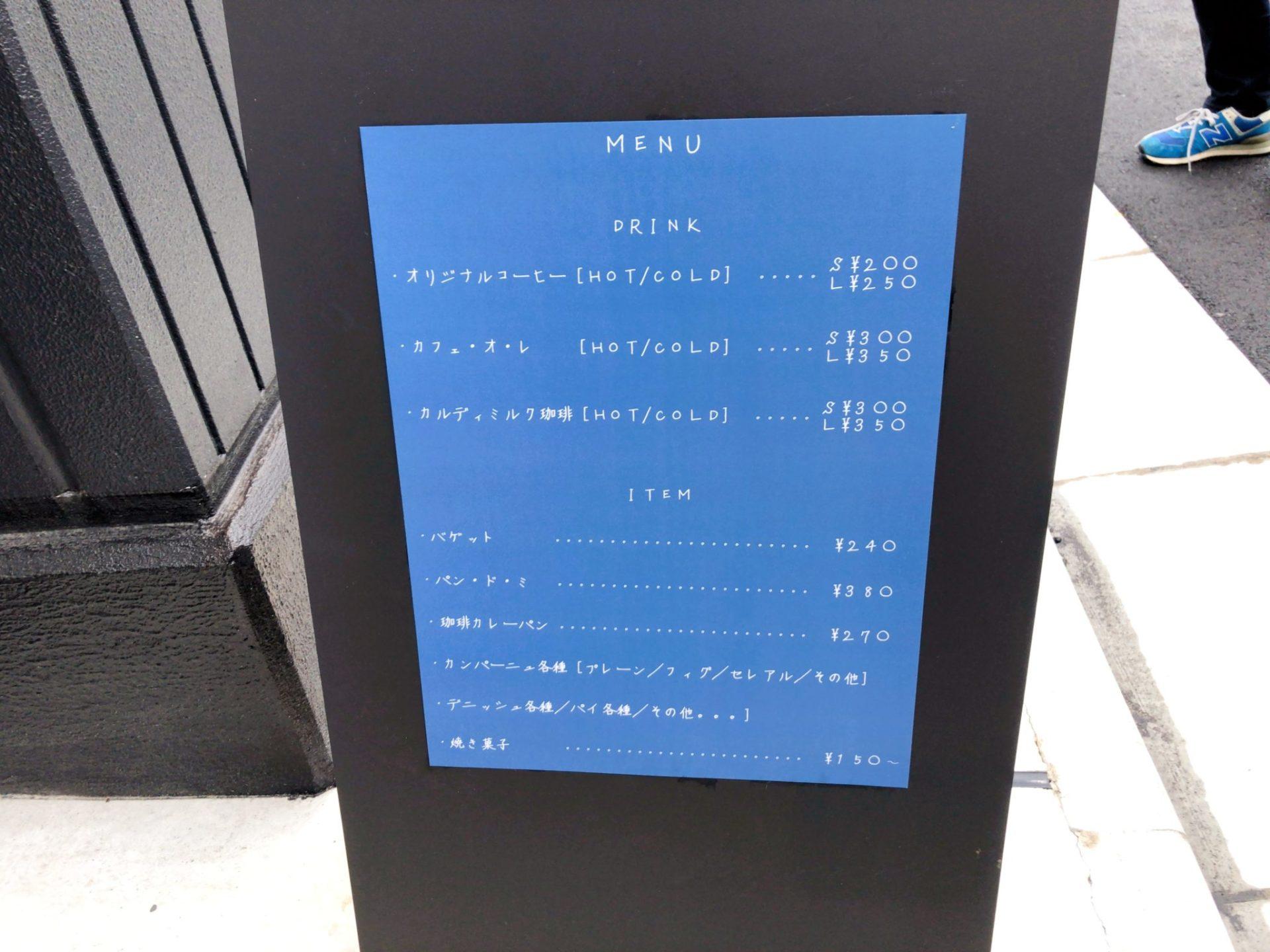 カフェカルディーノ 世田谷代田店のドリンクメニュー