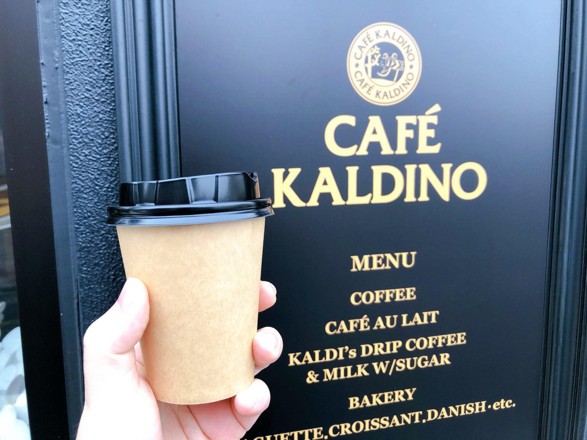 カフェカルディーノ 世田谷代田店のミルクコーヒー