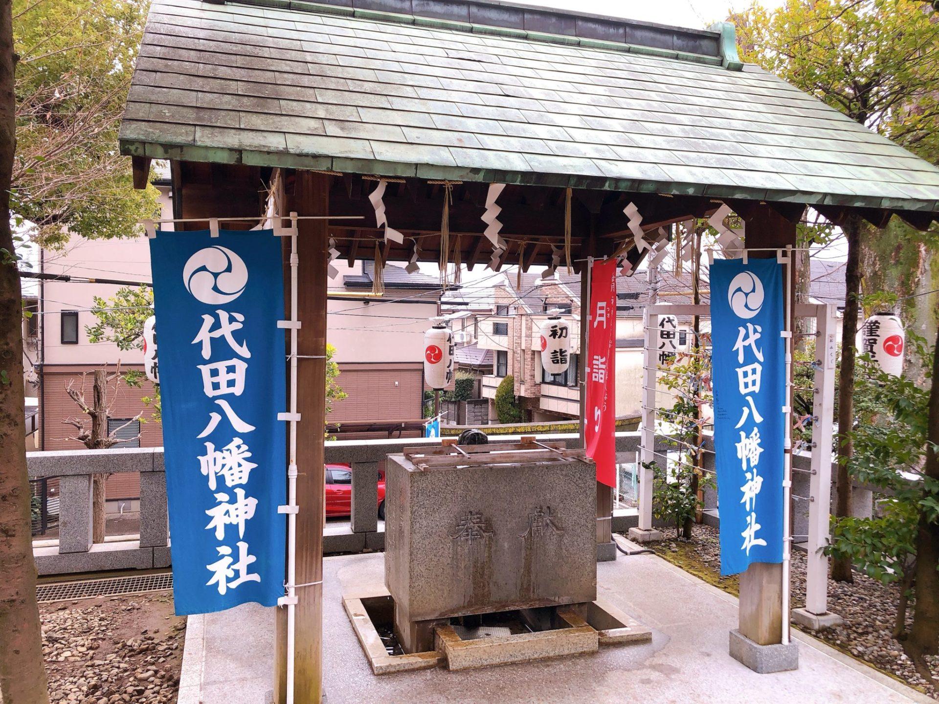 代田八幡神社の手水舎