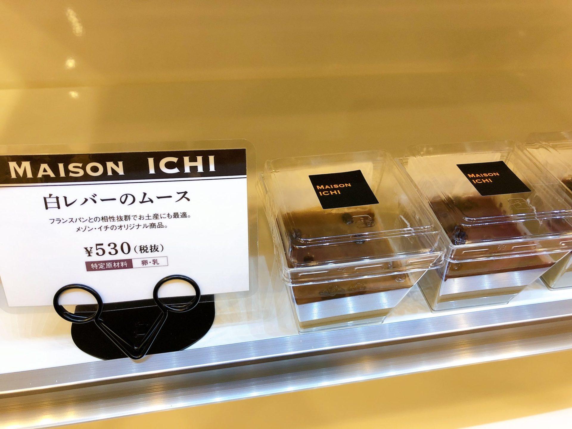 メゾン・イチ経堂店の白レバームース(デリメニュー)