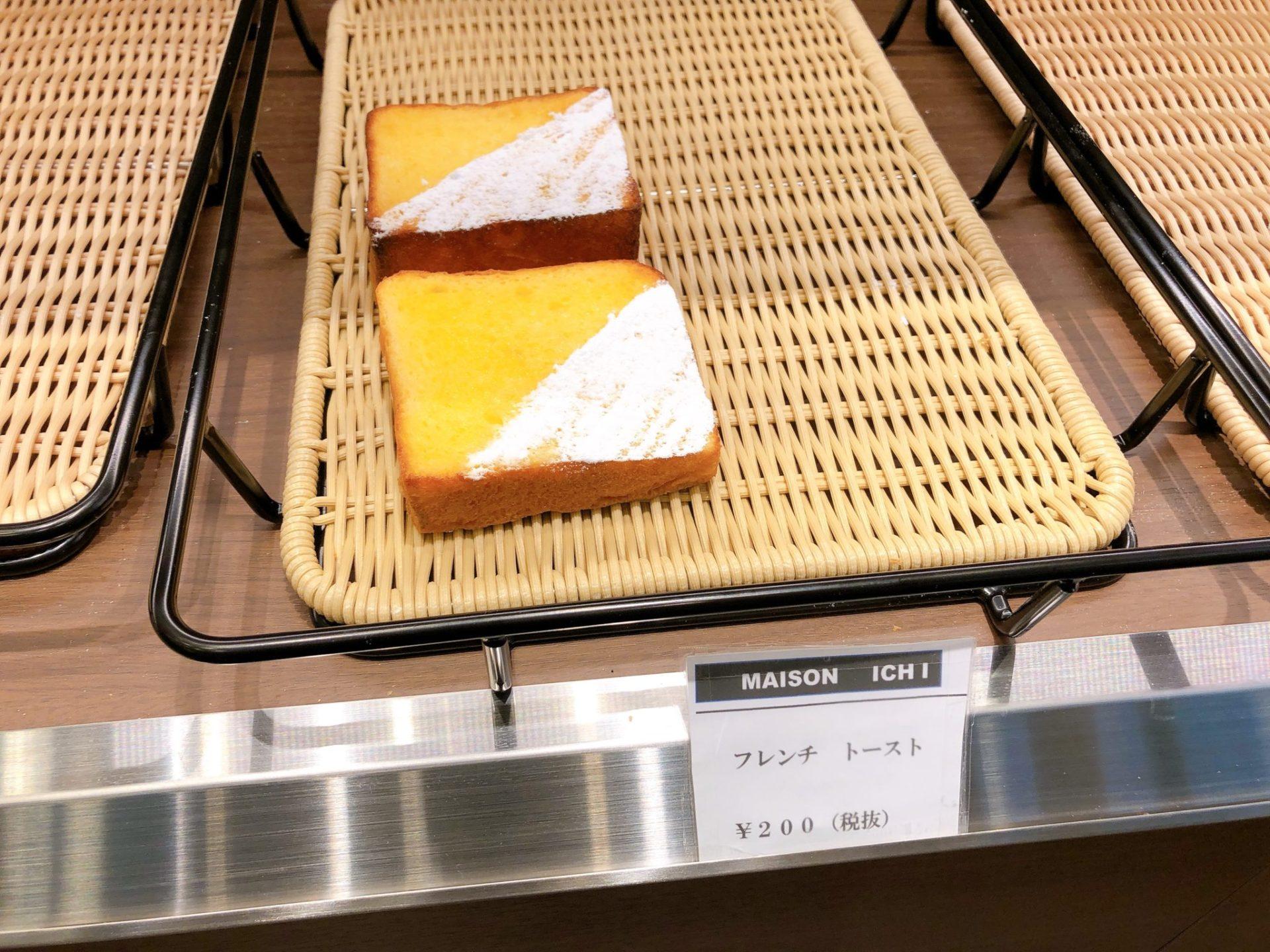 メゾン・イチ経堂店のフレンチトースト