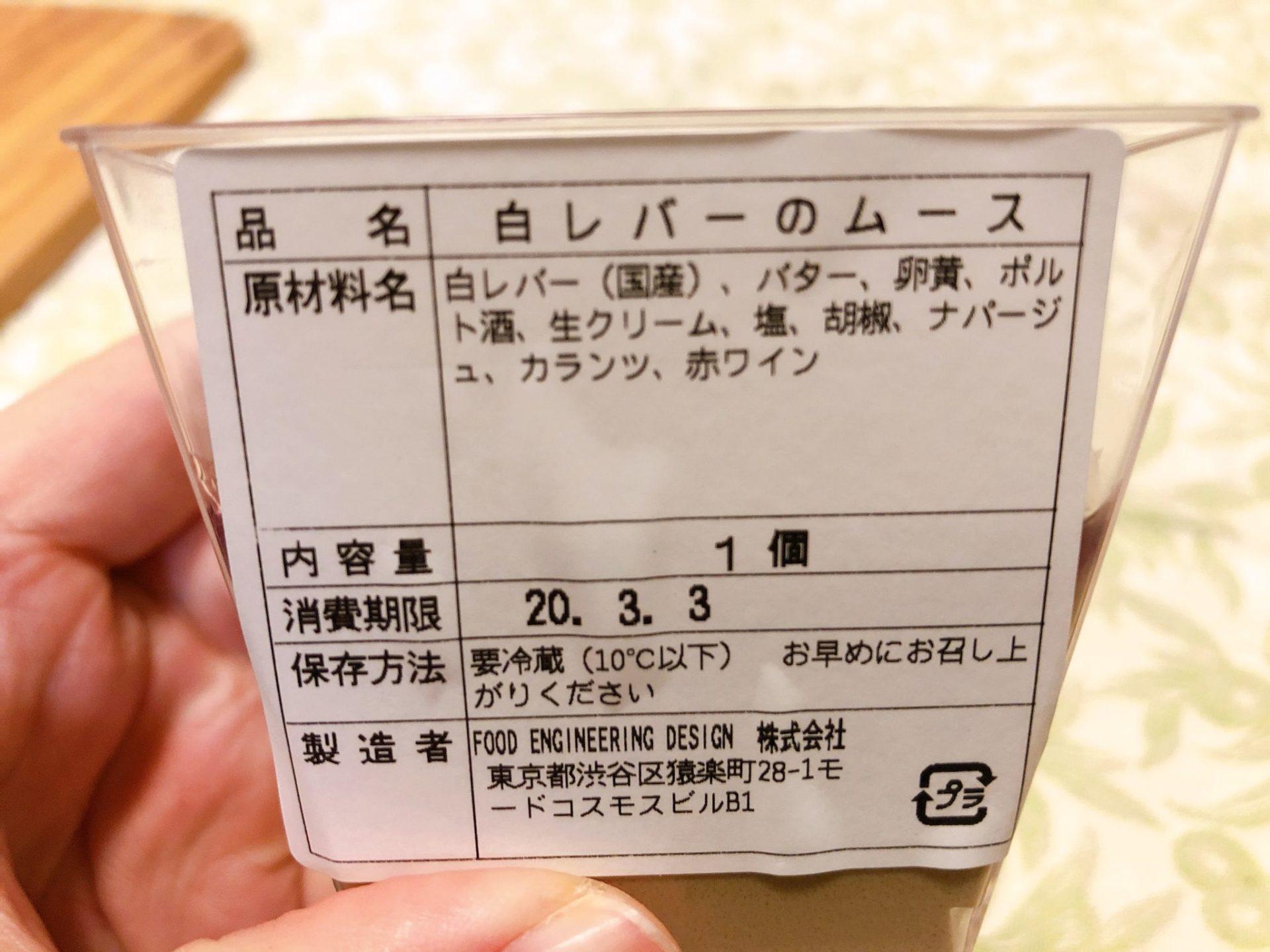 メゾン・イチ経堂店の白レバームースの原材料