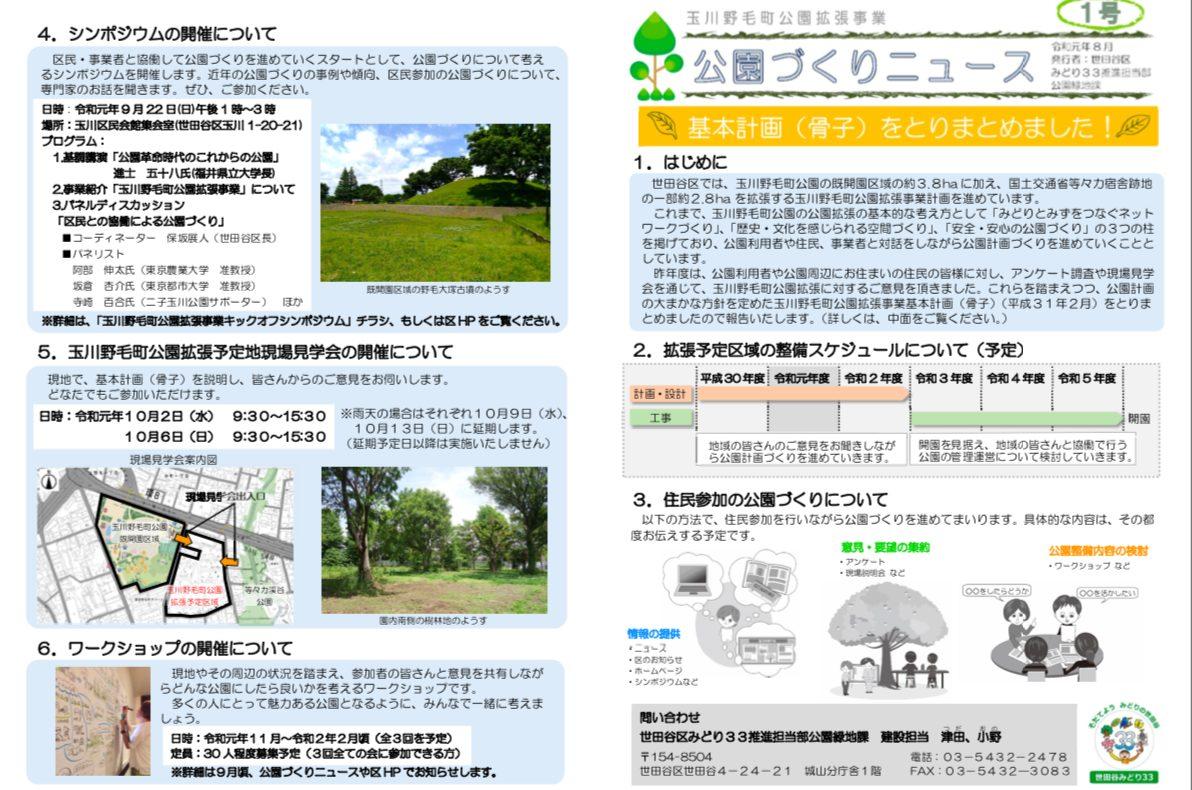 玉川野毛町公園の拡張工事