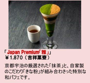 吉祥菓寮 六本木ヒルズ店の限定パフェ ジャパンプレミアム雅