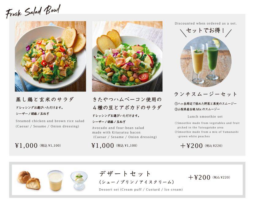 YATSUDOKI(ヤツドキ)自由が丘店のサラダランチ