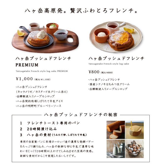 YATSUDOKI(ヤツドキ)自由が丘店のブッシュドフレンチ