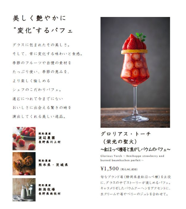 YATSUDOKI(ヤツドキ)自由が丘店のパフェ