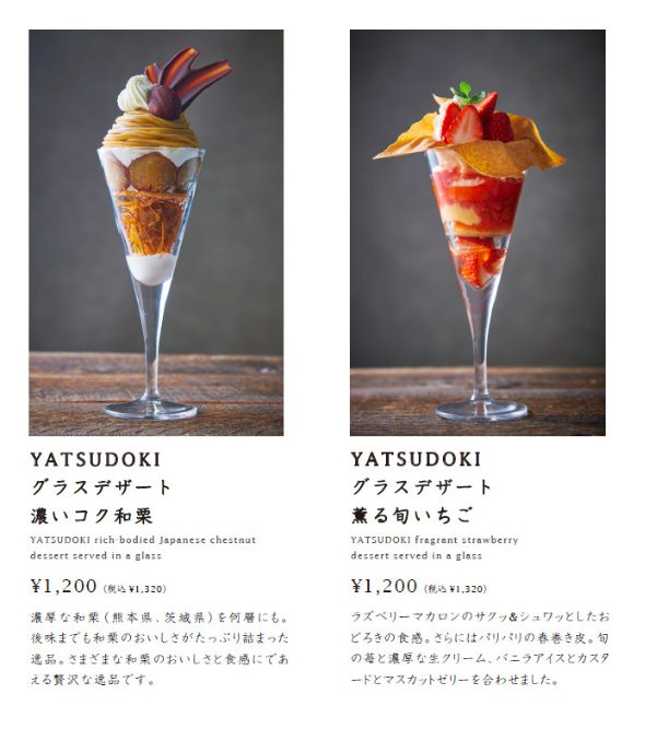 YATSUDOKI(ヤツドキ)自由が丘店のグラスデザート