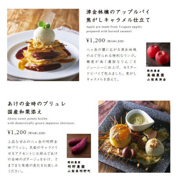 YATSUDOKI(ヤツドキ)自由が丘店のアップルパイ