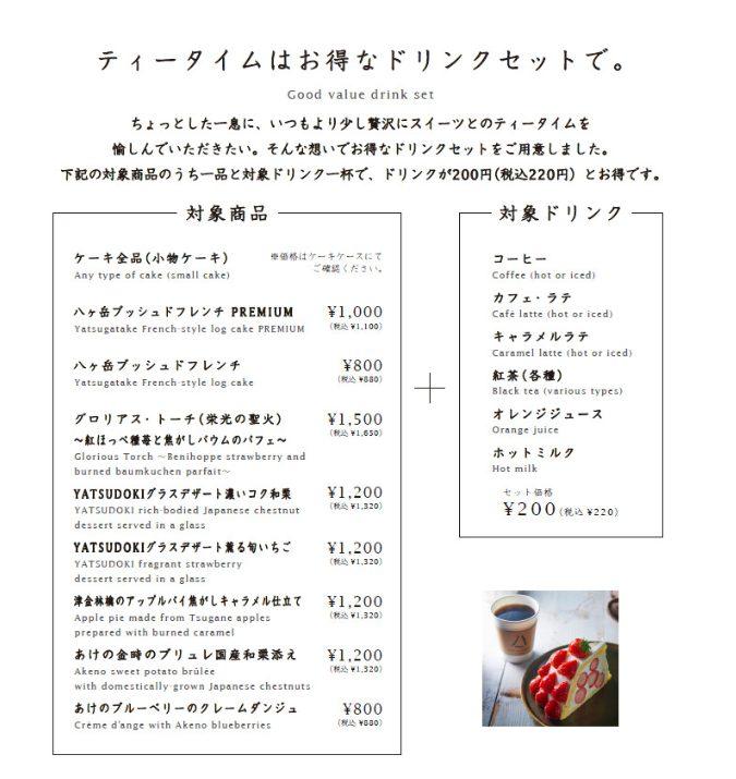 YATSUDOKI(ヤツドキ)自由が丘店のドリンクセット