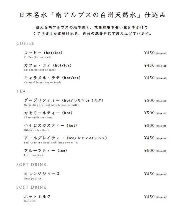 YATSUDOKI(ヤツドキ)自由が丘店のドリンクメニュー
