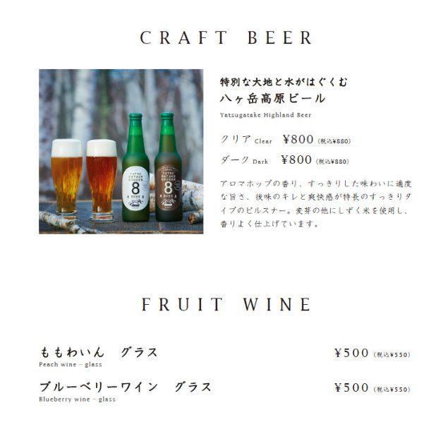YATSUDOKI(ヤツドキ)自由が丘店のクラフトビール