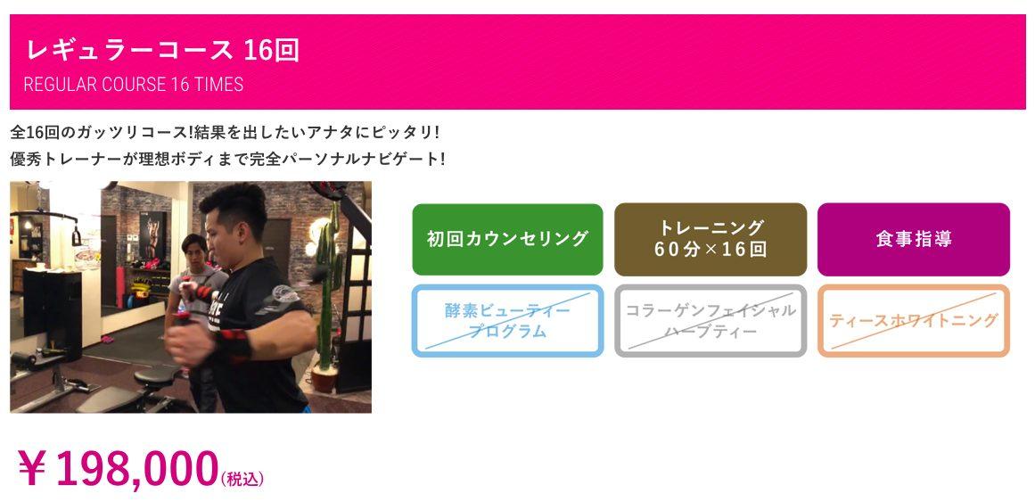 BELE (ベーレ )吉祥寺店の料金・コース詳細
