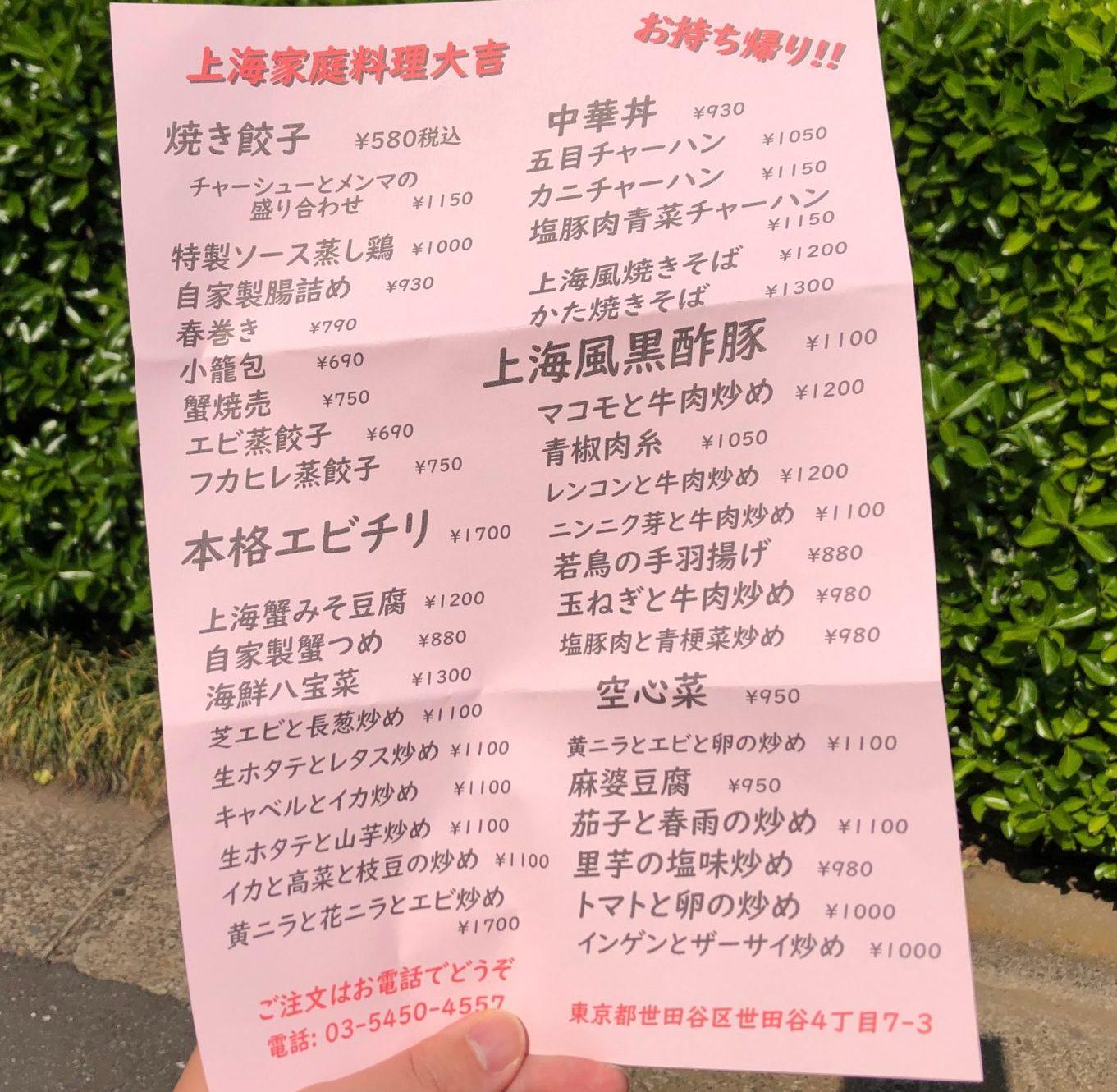 世田谷駅前の大吉のテイクアウトメニュー