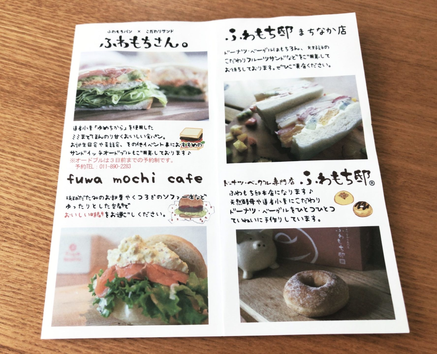 珈琲とドーナツ ふわもち邸の店舗情報