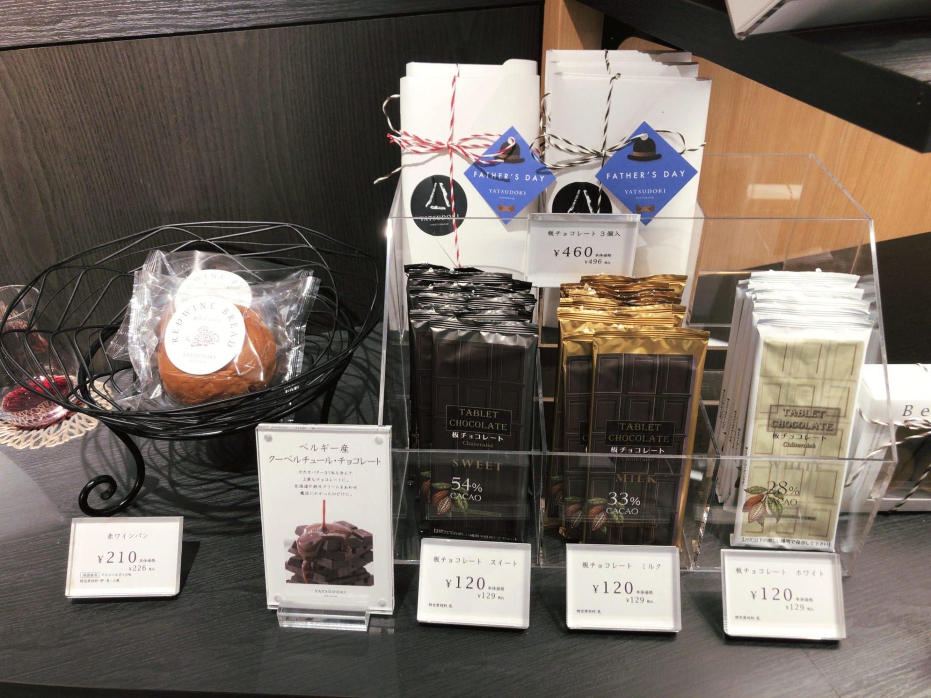 YATSUDOKI(ヤツドキ)新宿御苑店 チョコレート 赤ワインパン