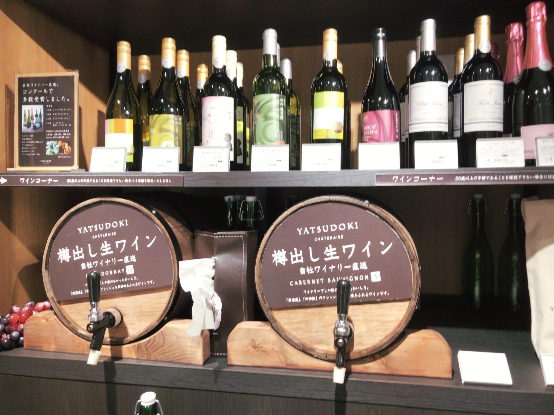 YATSUDOKI(ヤツドキ)新宿御苑店 ワイン