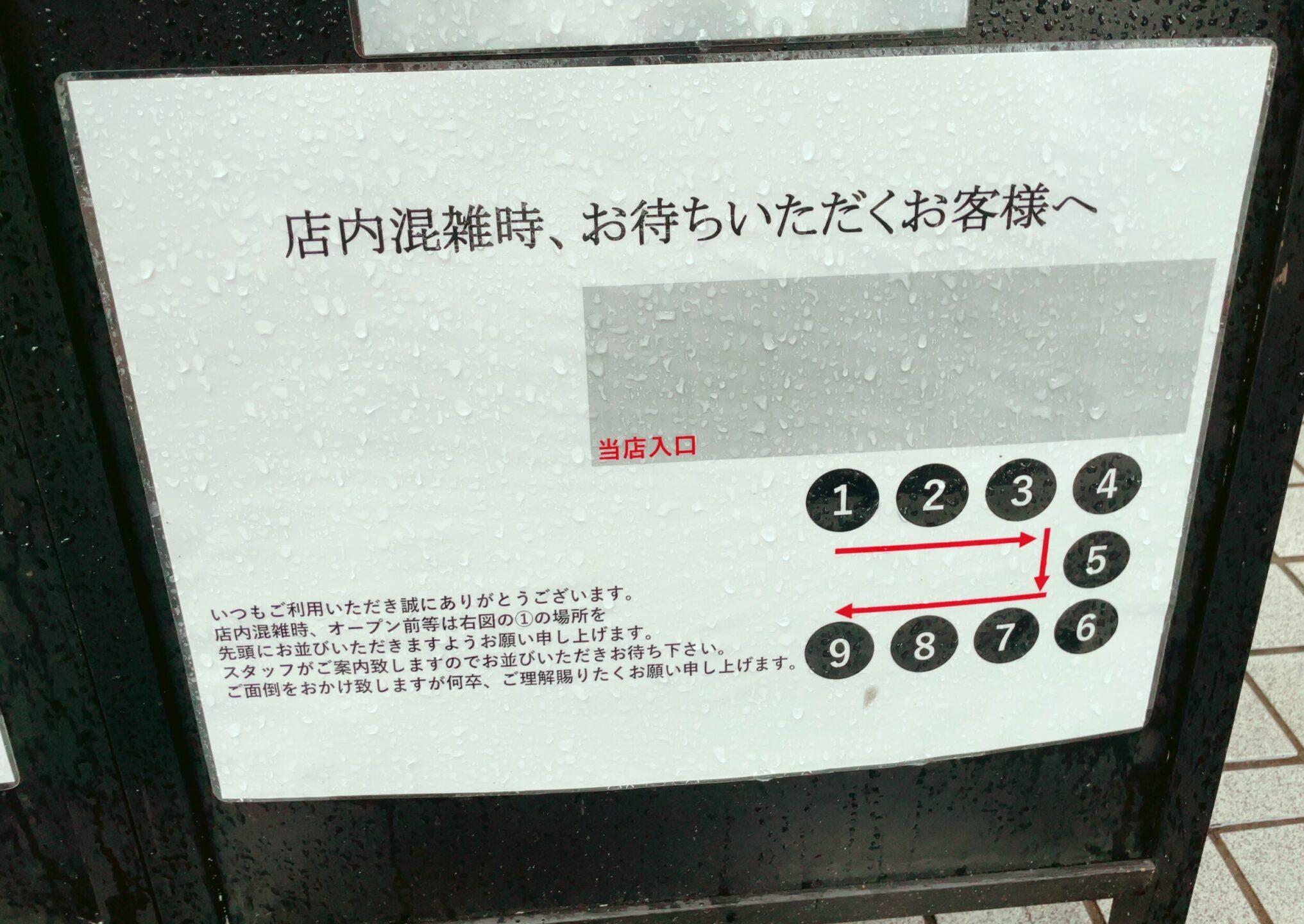 らーめんMAIKAGURA(まいかぐら)の行列