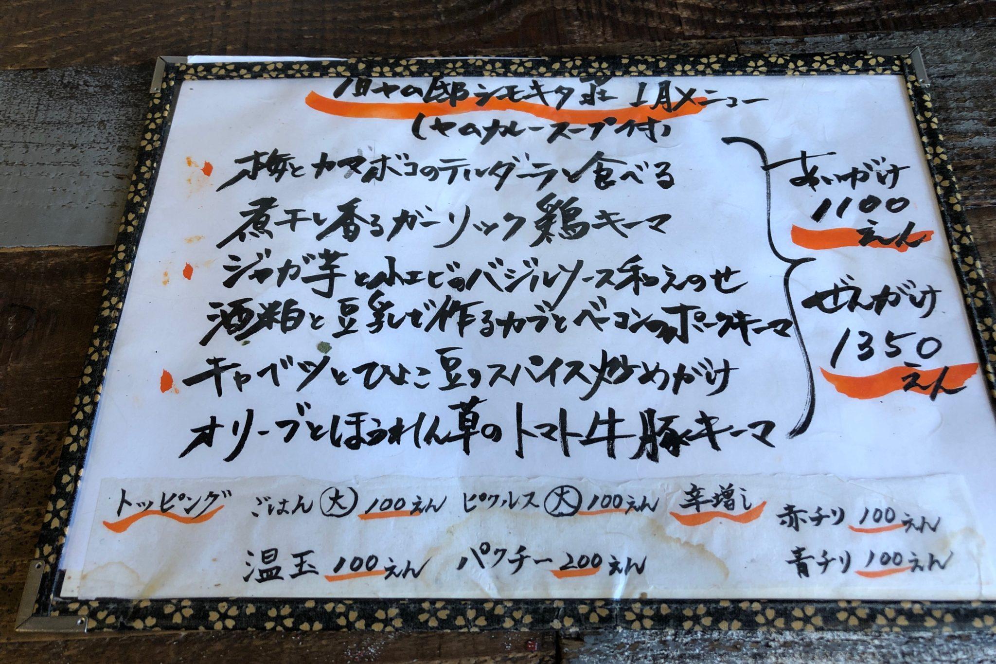 ヤム シモキタ 旧 荘 邸 69. 旧ヤム邸シモキタ荘魚介出汁そそるグリーンHOTなポークキーマ