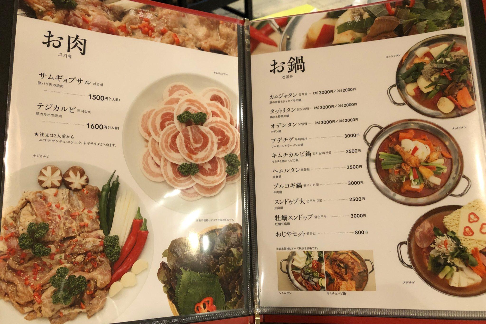 新大久保の韓国料理屋 美名家(ミナヤ)の鍋料理
