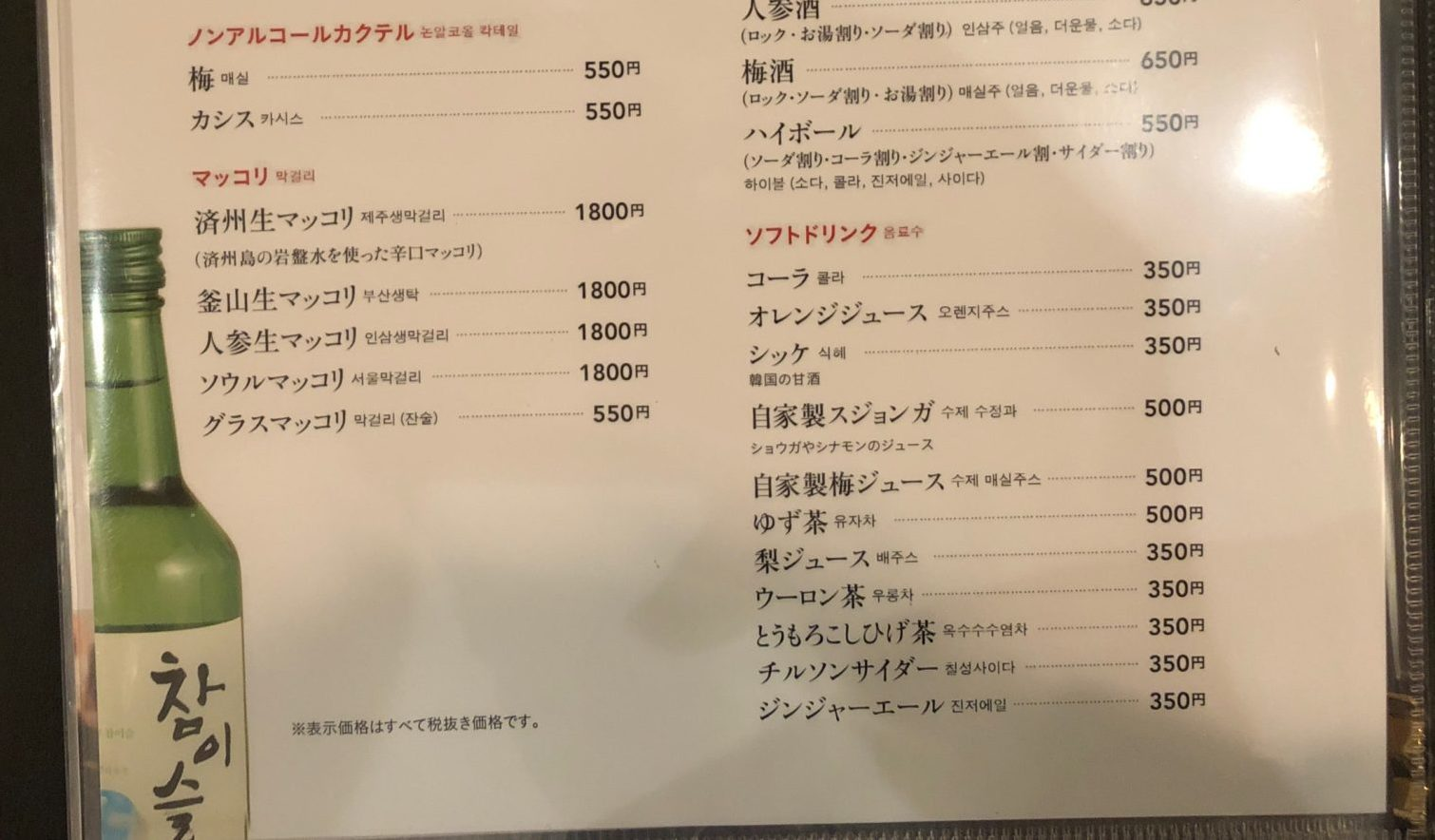新大久保の韓国料理屋 美名家(ミナヤ)のドリンクメニュー