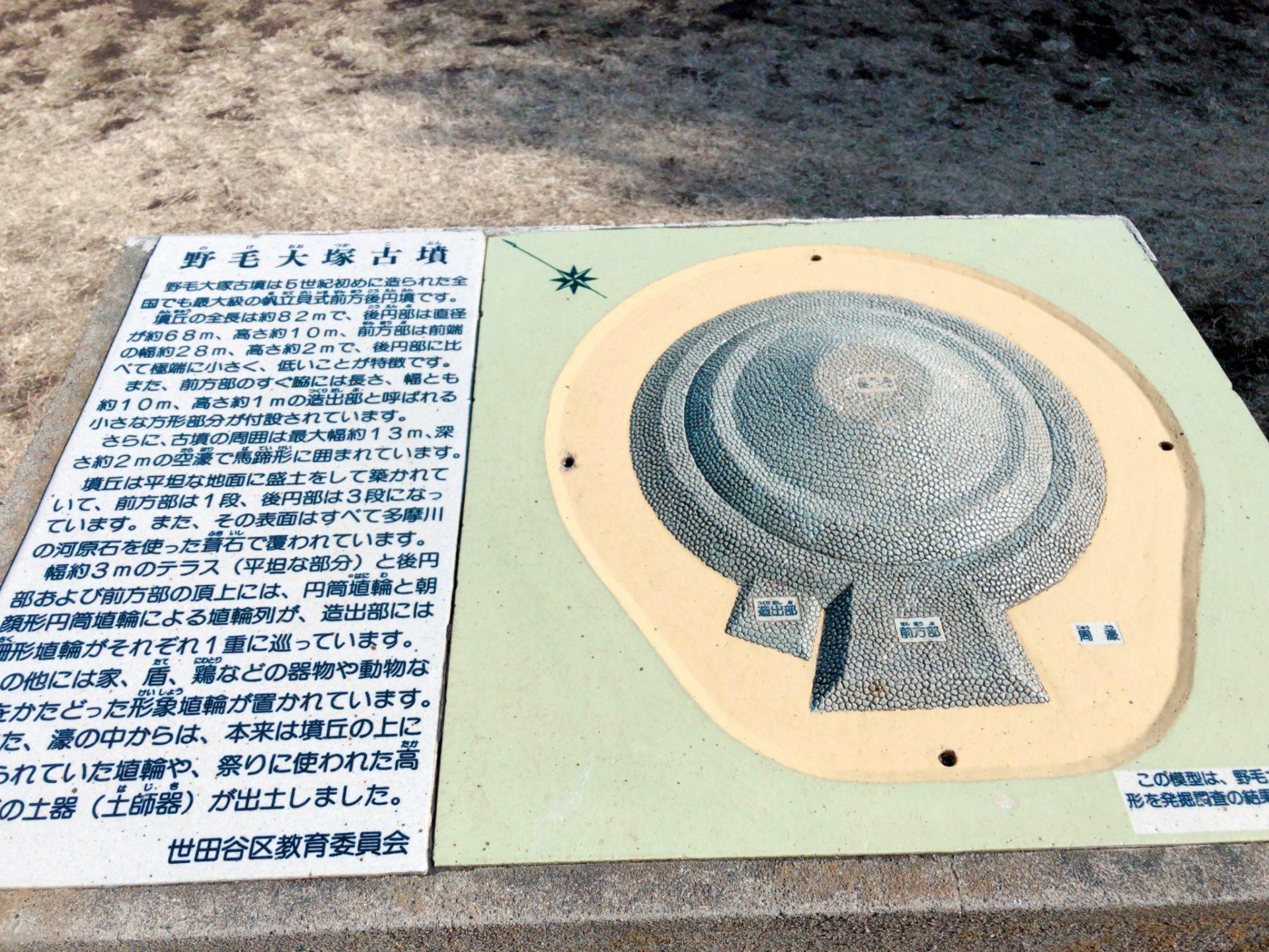 玉川野毛町公園の野毛大塚古墳は全国でも最大級の帆立貝式前方後円墳