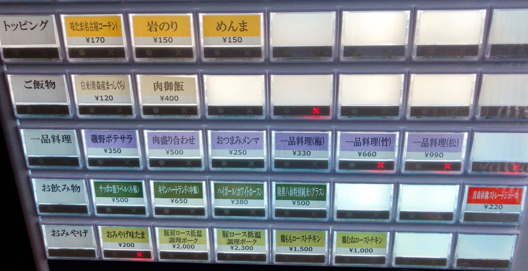 梅ヶ丘の支那そばや 世田谷磯野の券売機