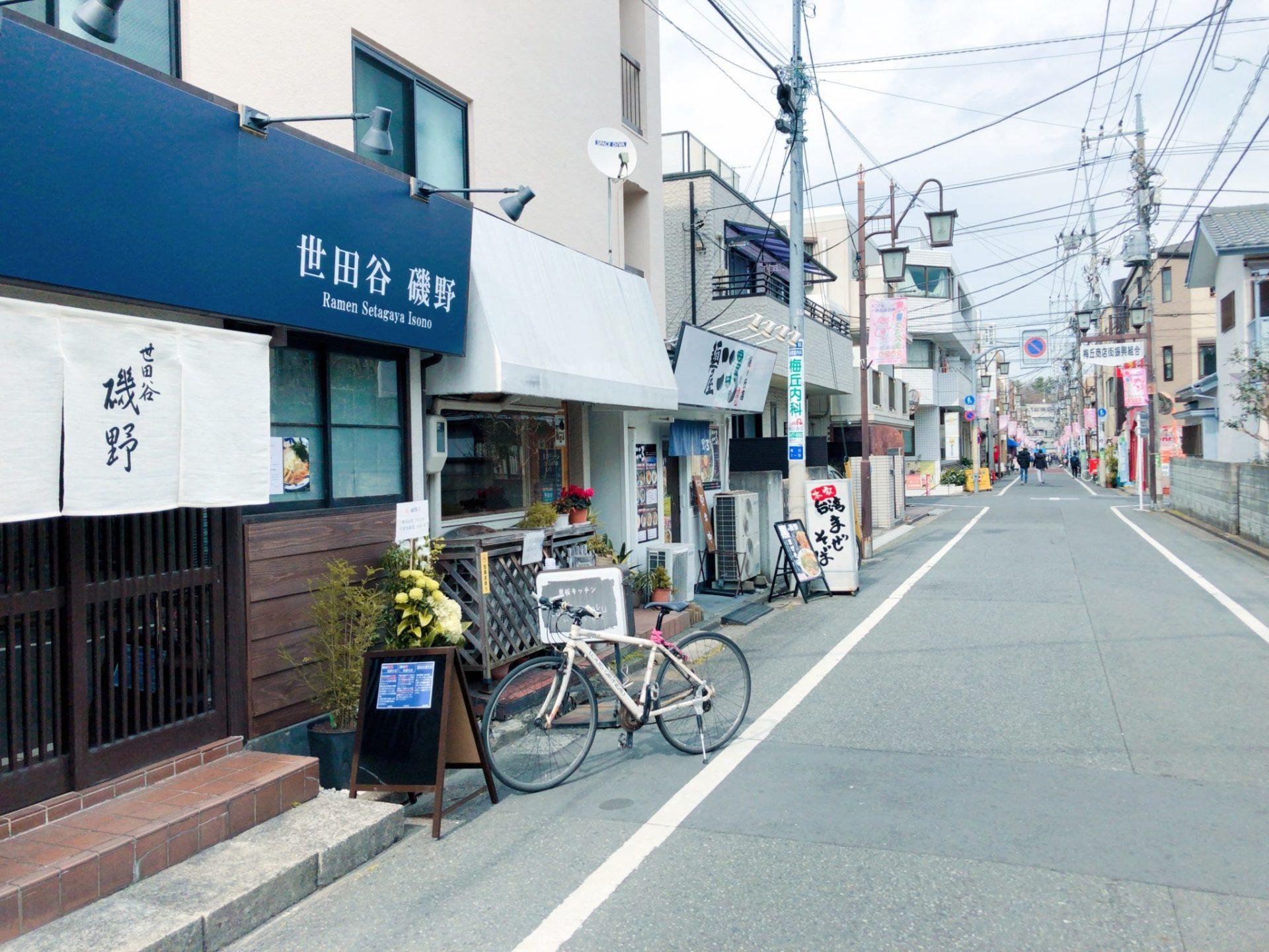 梅ヶ丘の支那そばや 世田谷磯野の外観は商店街沿い