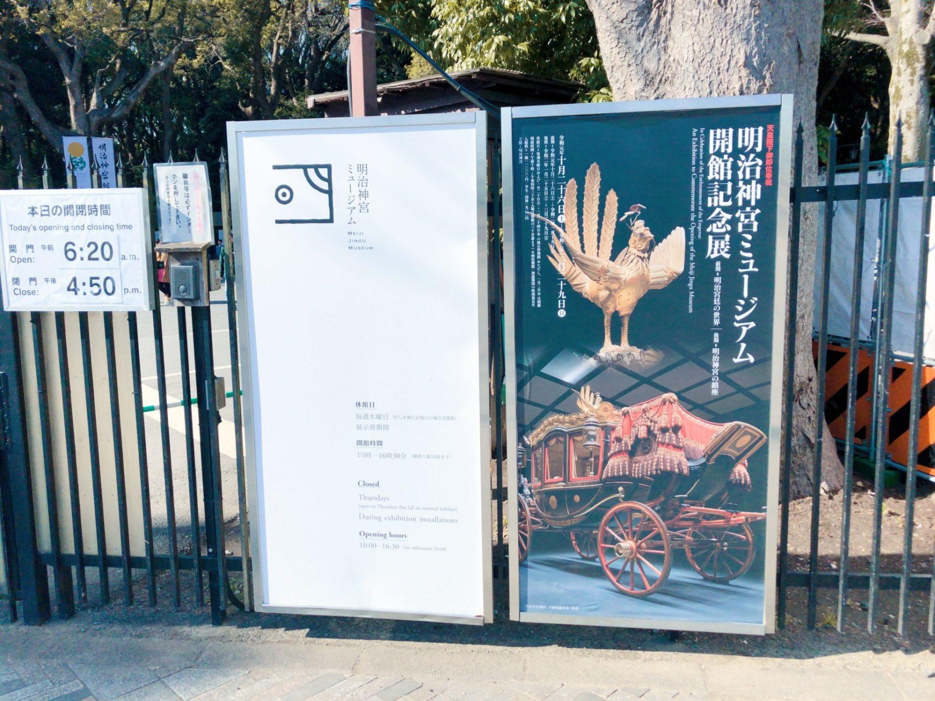 明治神宮ミュージアムのポスター