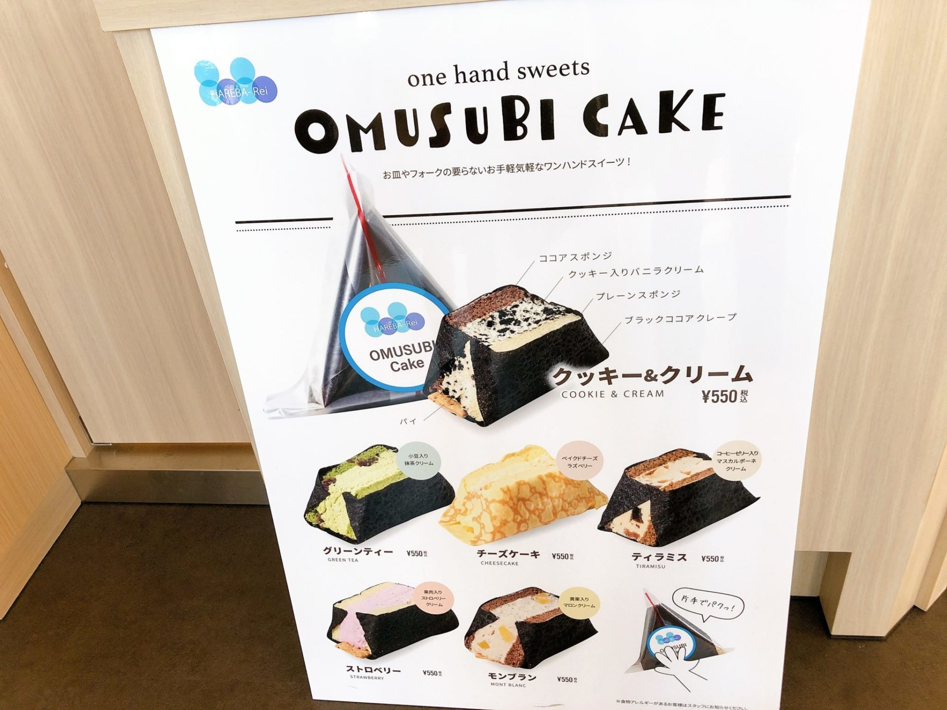 都庁 北展望台カフェのおむすびケーキ