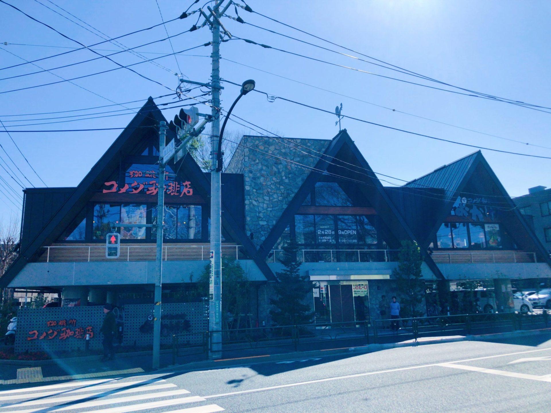 駒沢オリンピック公園近くのランチスポット