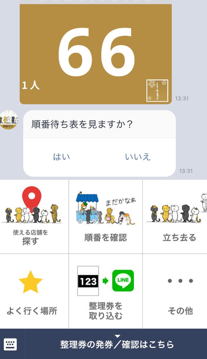コメダ珈琲店 駒沢公園前店の待ち時間・予約システム