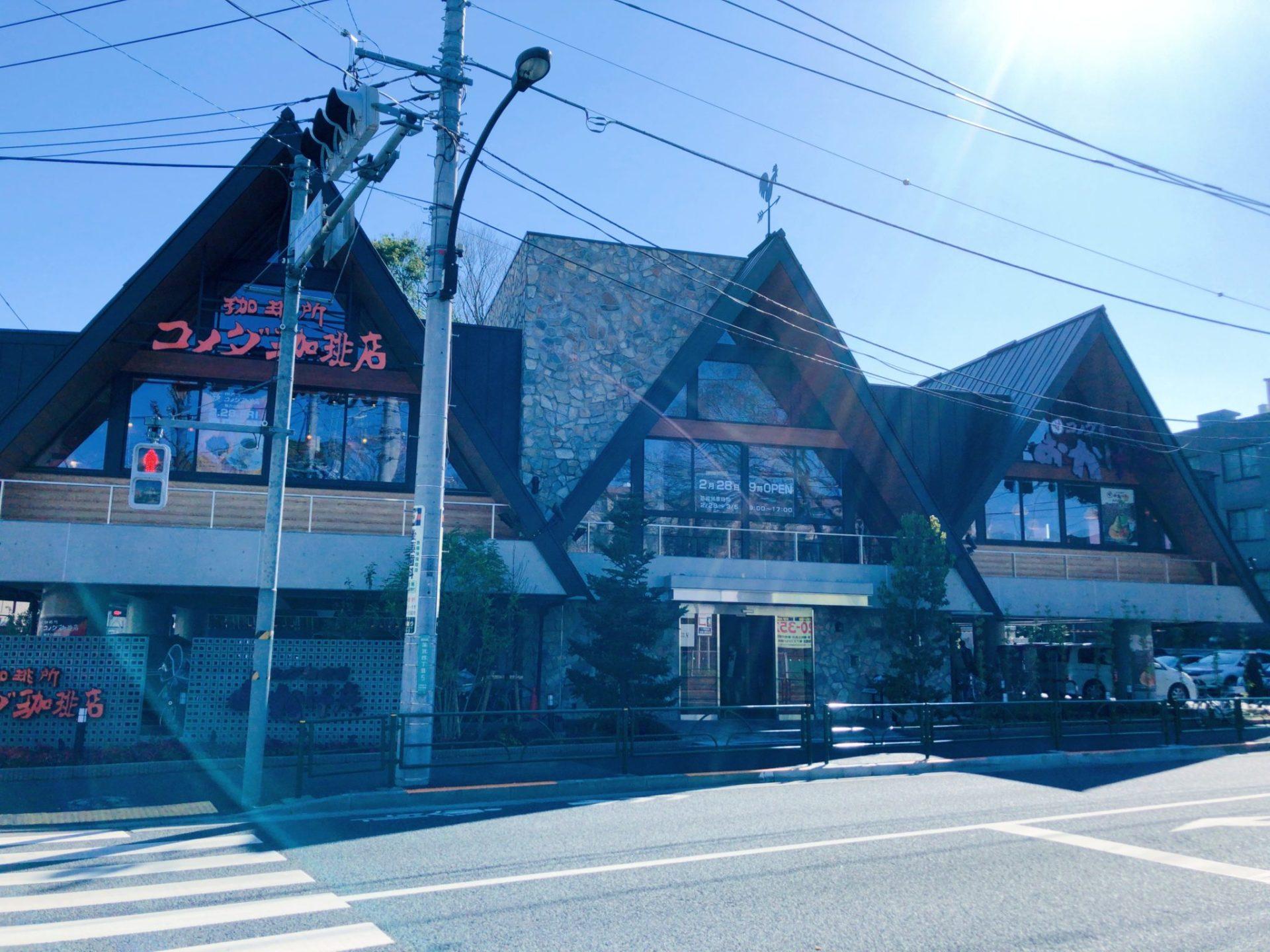 コメダ和喫茶 おかげ庵 駒沢公園前店の外観