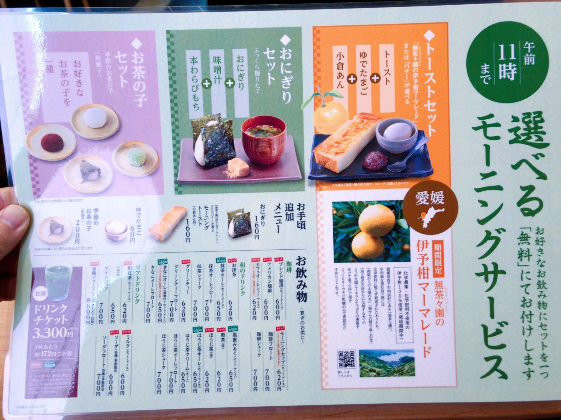 コメダ和喫茶 おかげ庵 駒沢公園前店のモーニングメニュー