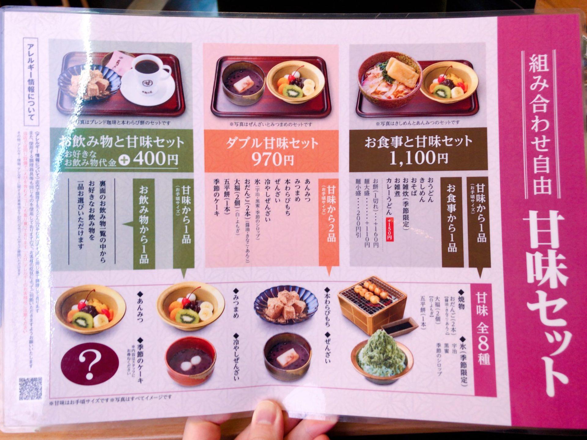コメダ和喫茶 おかげ庵 駒沢公園前店の甘味セットメニュー