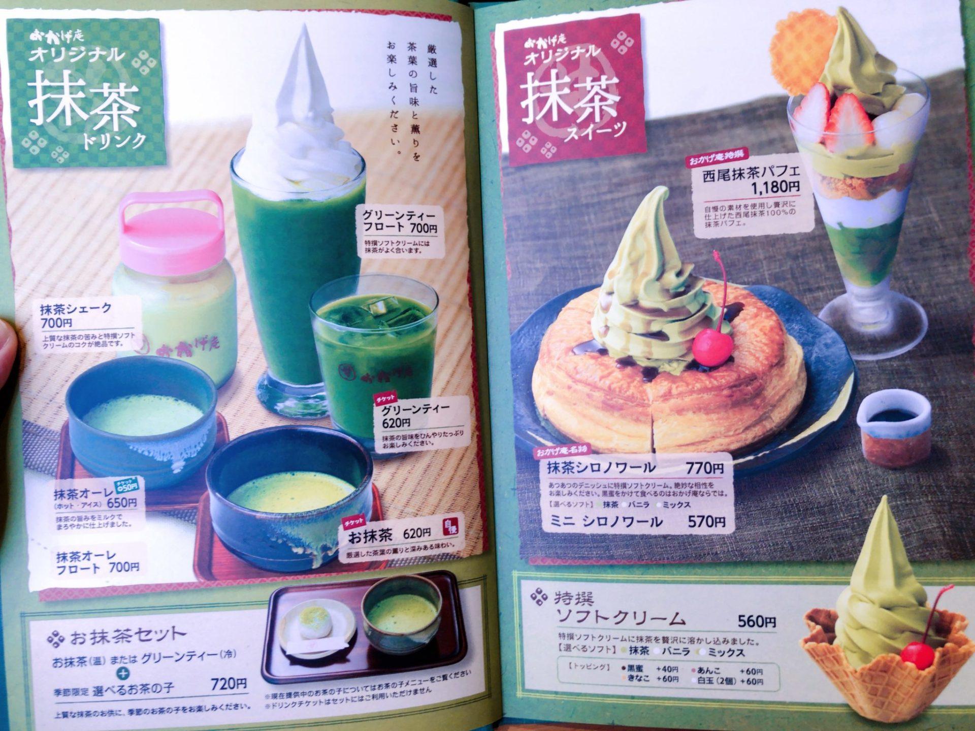 コメダ和喫茶 おかげ庵 駒沢公園前店の抹茶メニュー