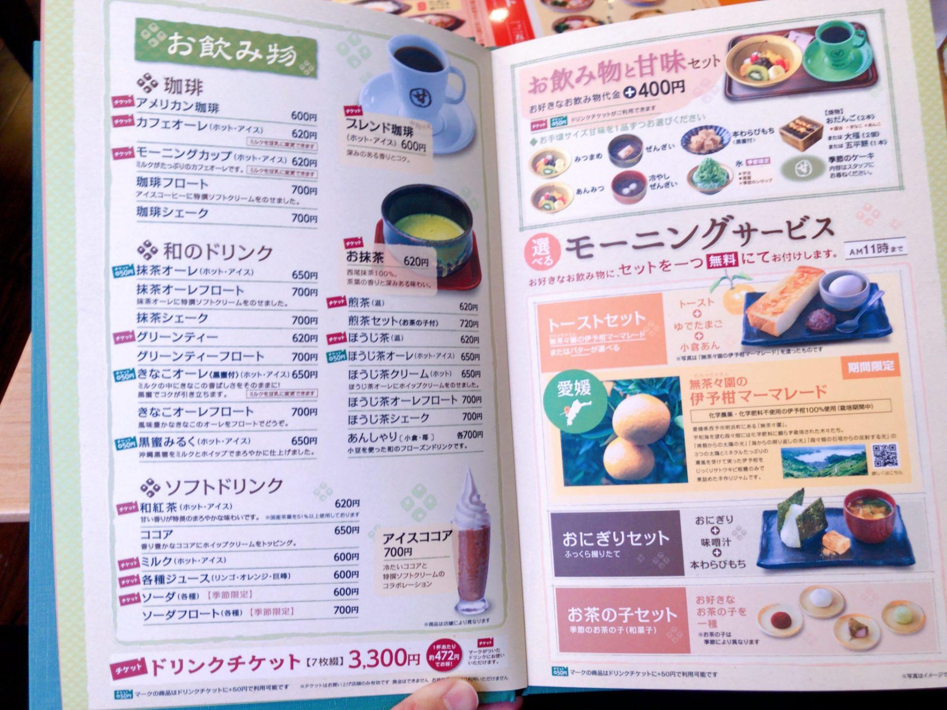 コメダ和喫茶 おかげ庵 駒沢公園前店の飲み物メニュー