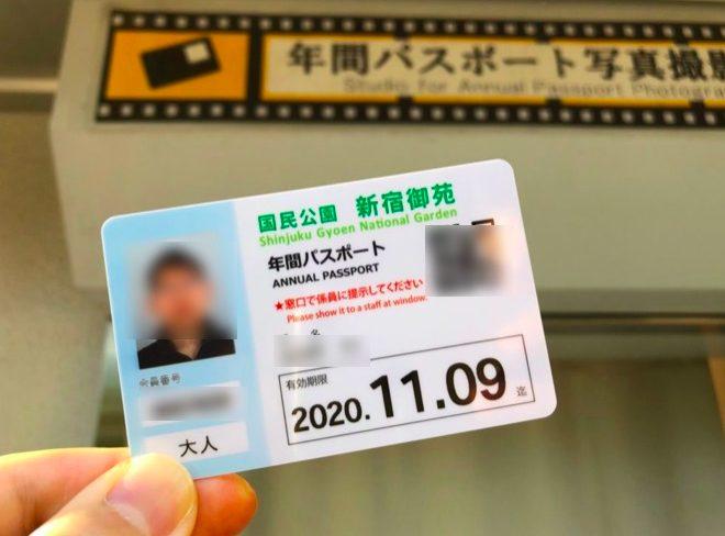 【新宿御苑】お花見は年間パスポートが便利