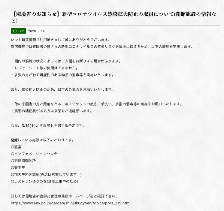【新宿御苑】コロナウィルス関連情報